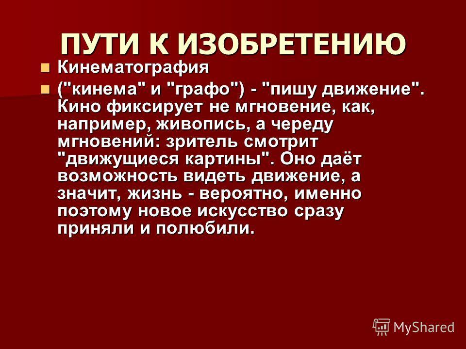 ПУТИ К ИЗОБРЕТЕНИЮ Кинематография Кинематография (