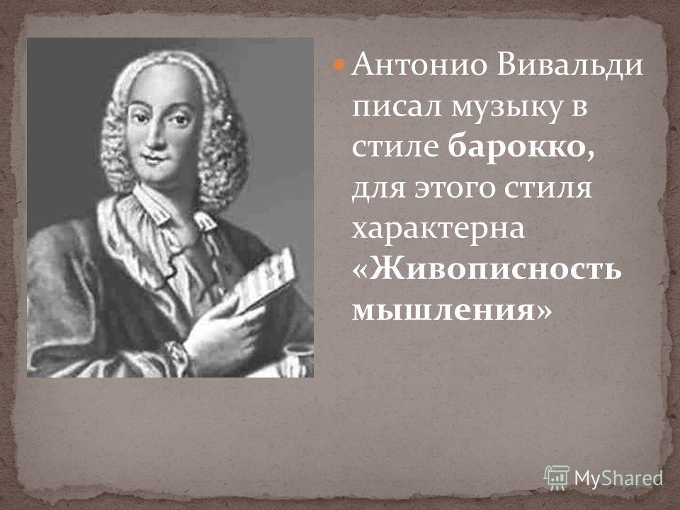Антонио Вивальди писал музыку в стиле барокко, для этого стиля характерна «Живописность мышления»