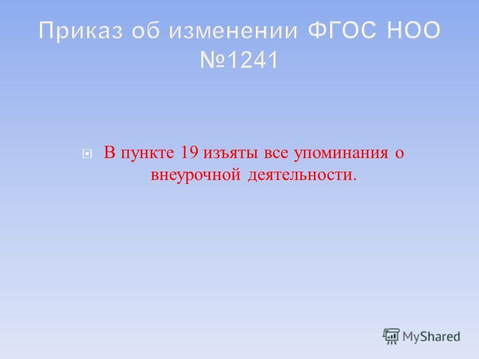 В пункте 19 изъяты все упоминания о внеурочной деятельности.