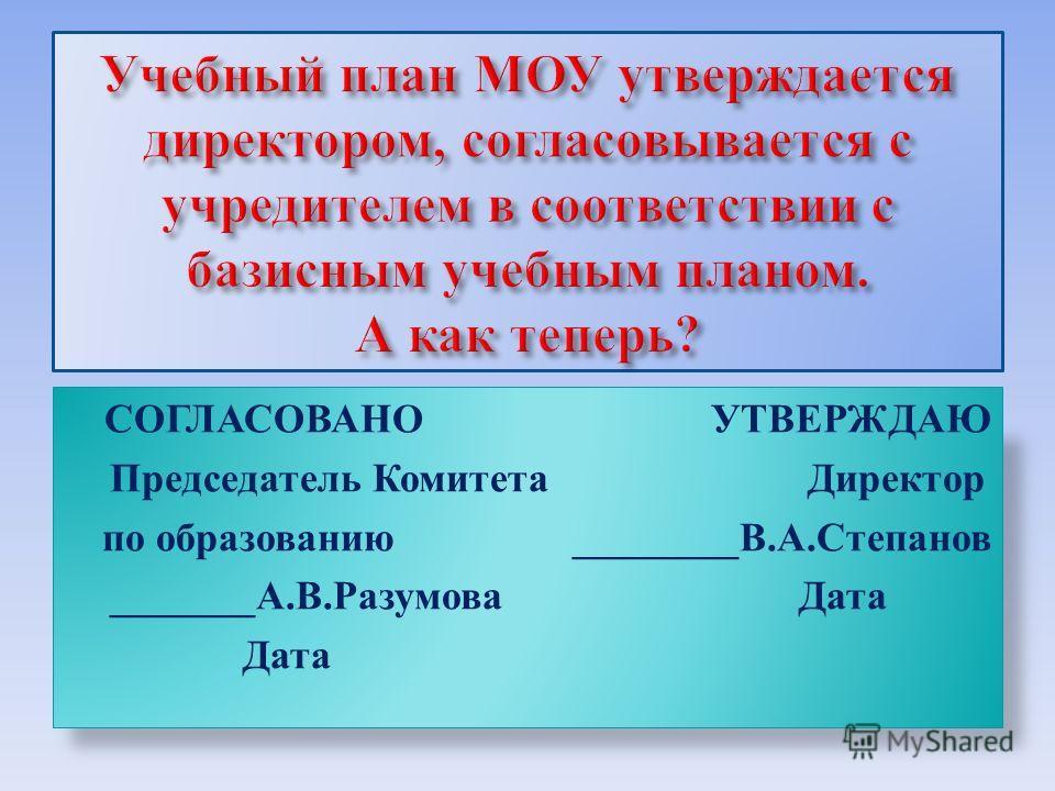 СОГЛАСОВАНО УТВЕРЖДАЮ Председатель Комитета Директор по образованию ________В.А.Степанов _______А.В.Разумова Дата Дата