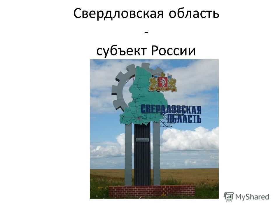 Свердловская область - субъект России