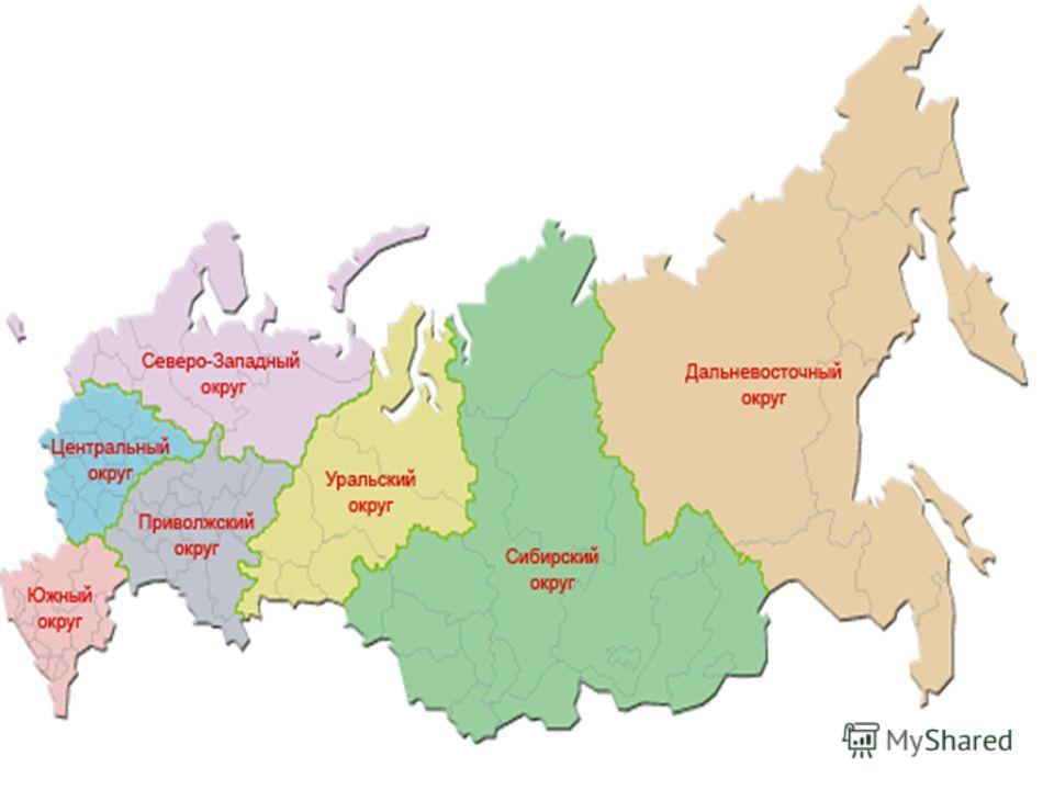 АТУ (административно территориальное устройство) Президент Федеральные округа (созданы с целью пресечения самоуправства 2000г )