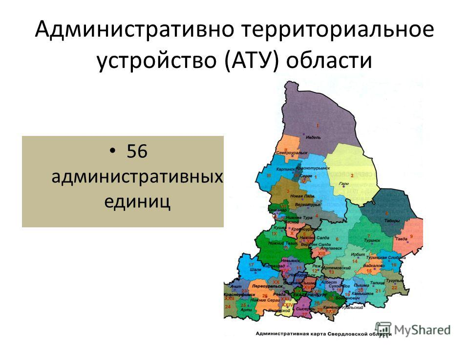 Административно территориальное устройство (АТУ) области 56 административных единиц