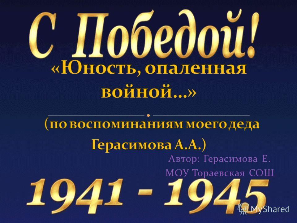 Автор: Герасимова Е. МОУ Тораевская СОШ
