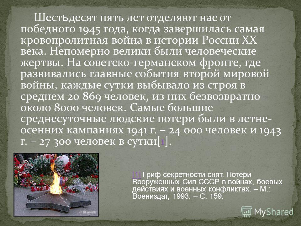 Шест ь десят пять лет отделяют нас от победного 1945 года, когда завершилась самая кровопролитная война в истории России ХХ века. Непомерно велики были человеческие жертвы. На советско-германском фронте, где развивались главные события второй мировой
