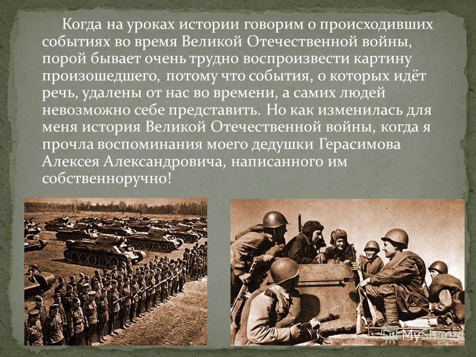 Когда на уроках истории говорим о происходивших событиях во время Великой Отечественной войны, порой бывает очень трудно воспроизвести картину произошедшего, потому что события, о которых идёт речь, удалены от нас во времени, а самих людей невозможно