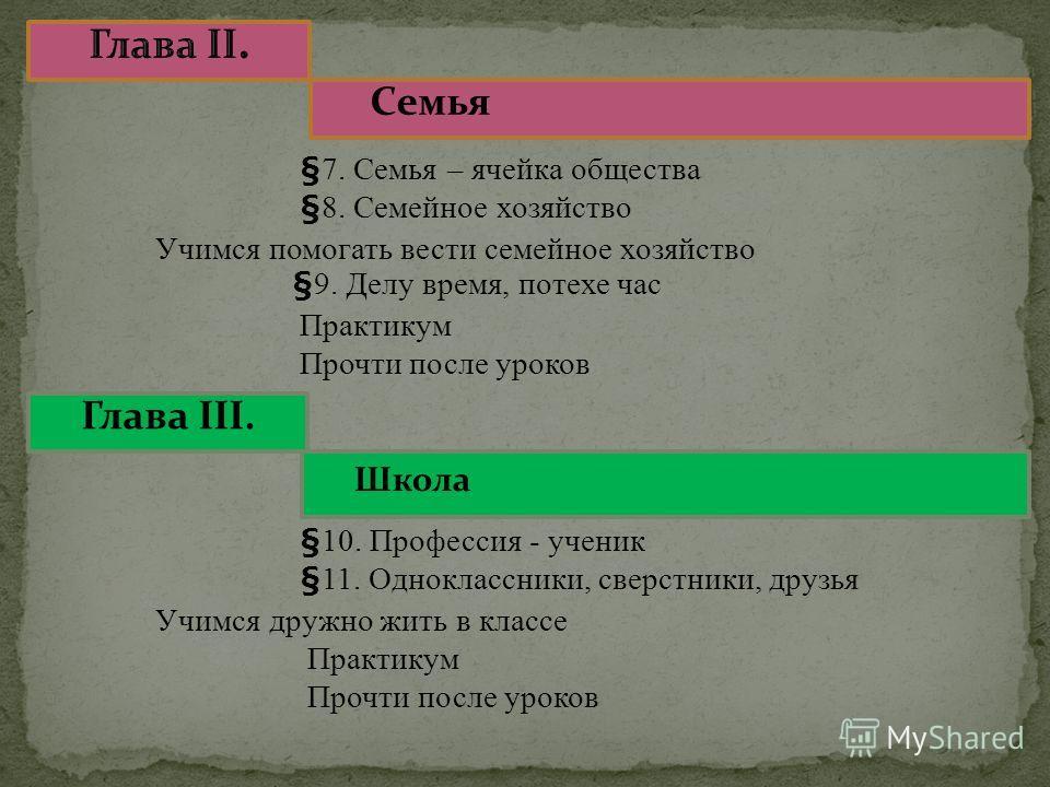 Семья 7 семья – ячейка общества 8