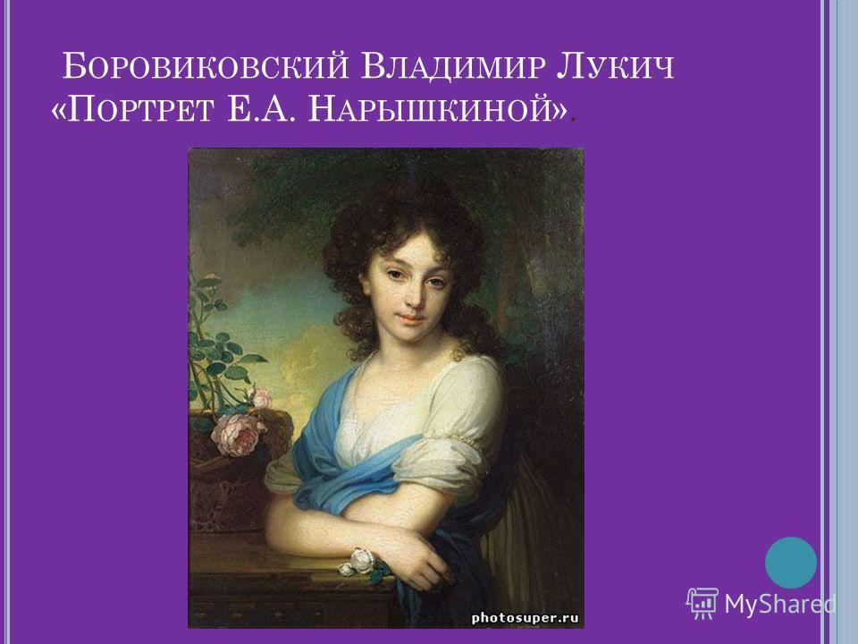 Б ОРОВИКОВСКИЙ В ЛАДИМИР Л УКИЧ «П ОРТРЕТ Е.А. Н АРЫШКИНОЙ ».