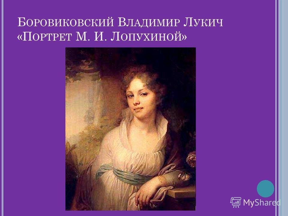 Б ОРОВИКОВСКИЙ В ЛАДИМИР Л УКИЧ «П ОРТРЕТ М. И. Л ОПУХИНОЙ »