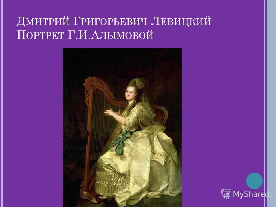 Д МИТРИЙ Г РИГОРЬЕВИЧ Л ЕВИЦКИЙ П ОРТРЕТ Г.И.А ЛЫМОВОЙ