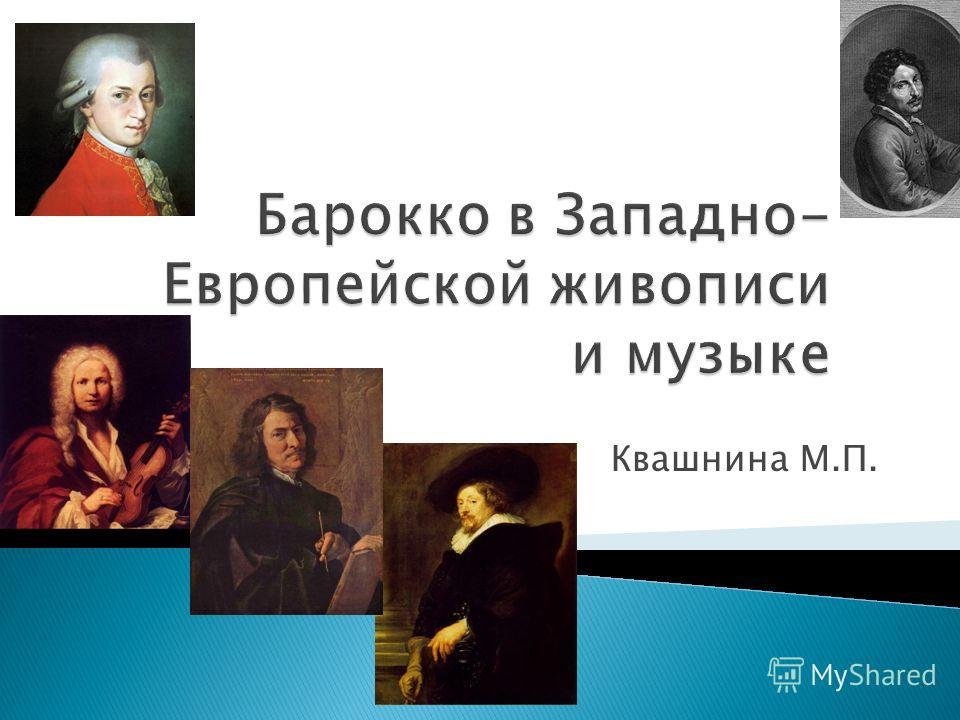 Квашнина М.П.