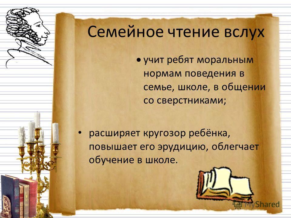 Семейное чтение вслух учит ребят моральным нормам поведения в семье, школе, в общении со сверстниками; расширяет кругозор ребёнка, повышает его эрудицию, облегчает обучение в школе.