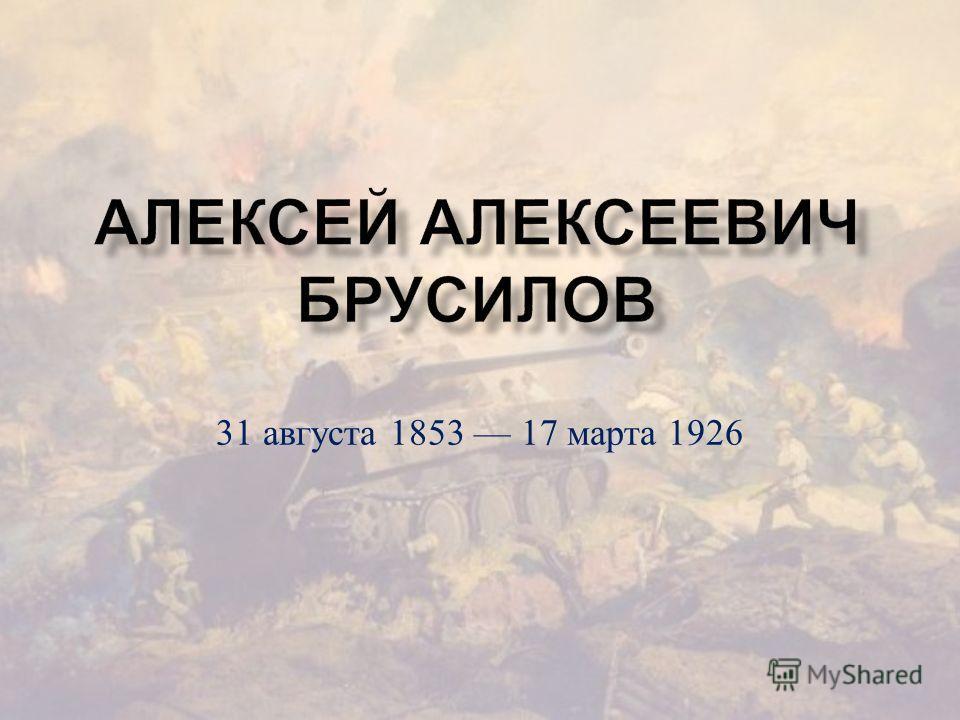 31 августа 1853 17 марта 1926