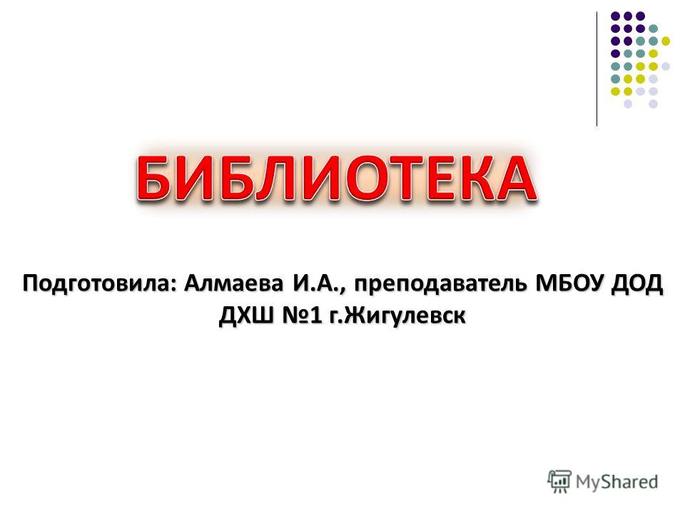 Подготовила: Алмаева И.А., преподаватель МБОУ ДОД ДХШ 1 г.Жигулевск