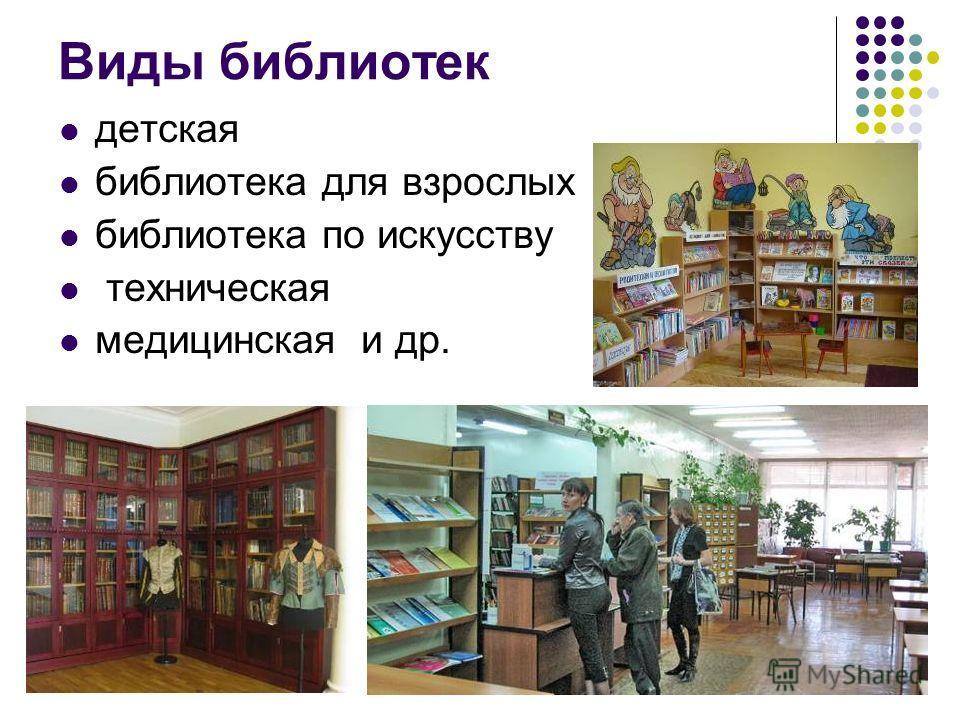 Виды библиотек детская библиотека для взрослых библиотека по искусству техническая медицинская и др.