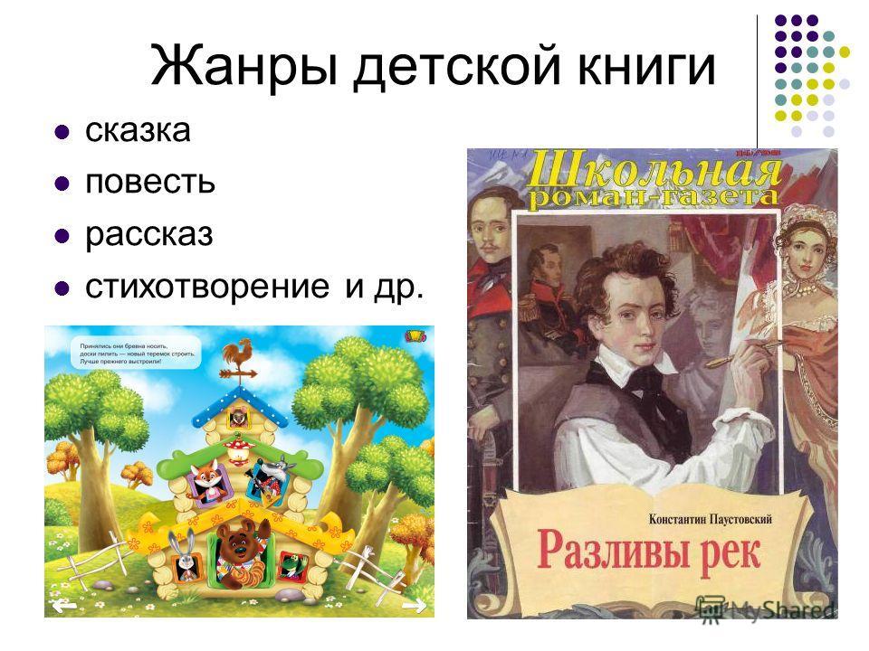 Жанры детской книги сказка повесть рассказ стихотворение и др.