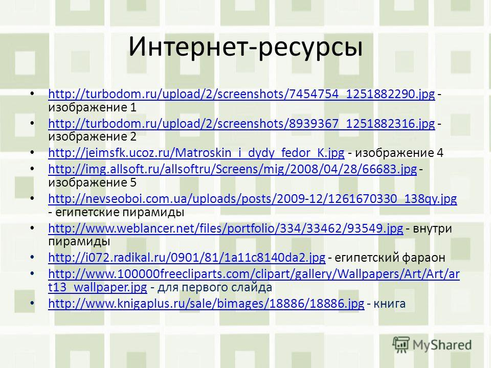 Интернет-ресурсы http://turbodom.ru/upload/2/screenshots/7454754_1251882290.jpg - изображение 1 http://turbodom.ru/upload/2/screenshots/7454754_1251882290.jpg http://turbodom.ru/upload/2/screenshots/8939367_1251882316.jpg - изображение 2 http://turbo
