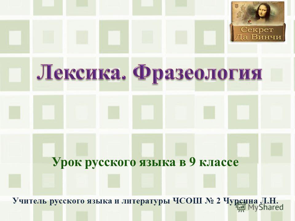 Урок русского языка в 9 классе Учитель русского языка и литературы ЧСОШ 2 Чурсина Л.Н.