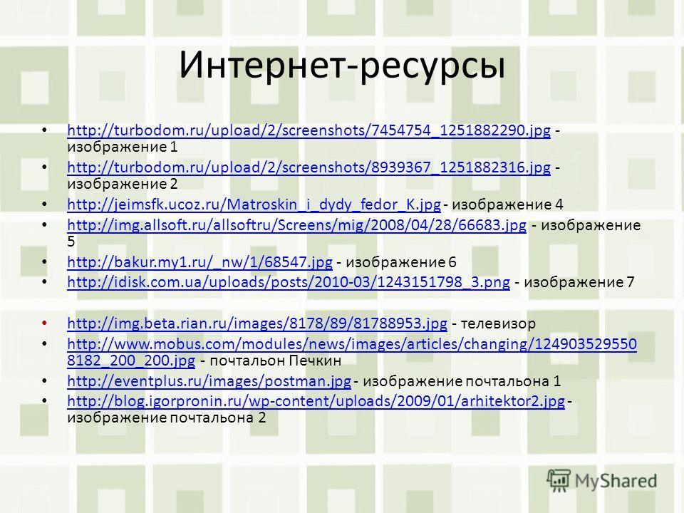 Интернет-ресурсы http://turbodom.ru/upload/2/screenshots/7454754_1251882290.jpg - изображение 1 http://turbodom.ru/upload/2/screenshots/7454754_1251882290.jpg http://turbodom.ru/upload/2/screenshots/8939367_1251882316.jpg - изображение 2 http://turbo