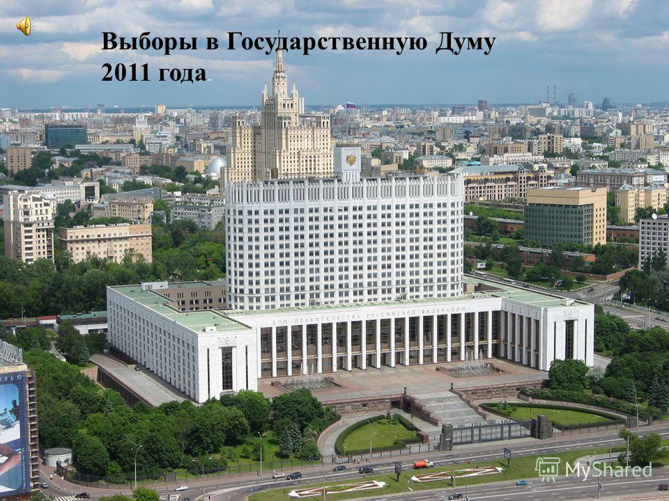 Выборы в Государственную Думу 2011 года.