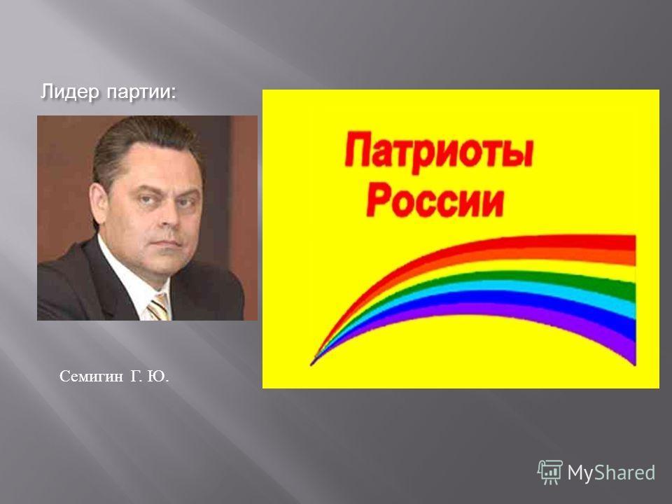 Лидер партии : Семигин Г. Ю.