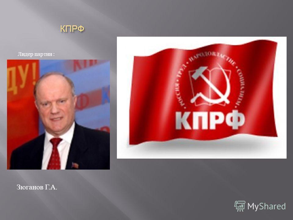 КПРФ КПРФ Лидер партии : Зюганов Г.А.