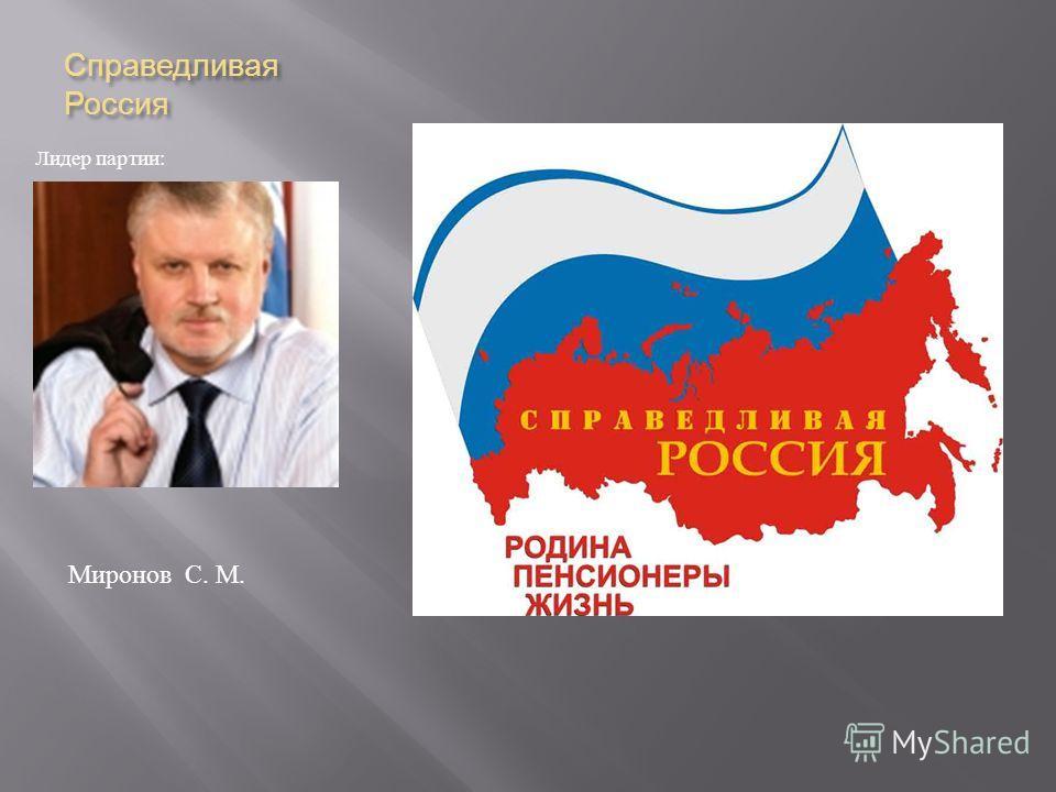 Справедливая Россия Лидер партии : Миронов С. М.