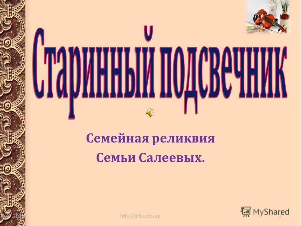 Семейная реликвия Семьи Салеевых.