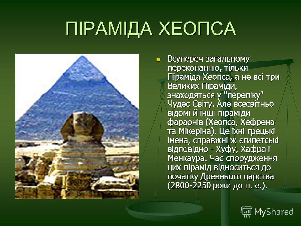 ПІРАМІДА ХЕОПСА Всупереч загальному переконанню, тільки Піраміда Хеопса, а не всі три Великих Піраміди, знаходяться у