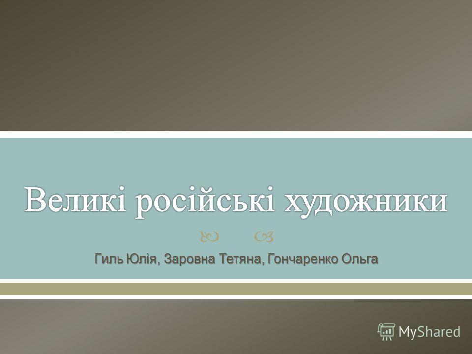 Гиль Юлія, Заровна Тетяна, Гончаренко Ольга
