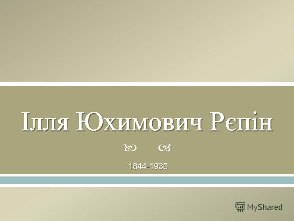 1844-1930
