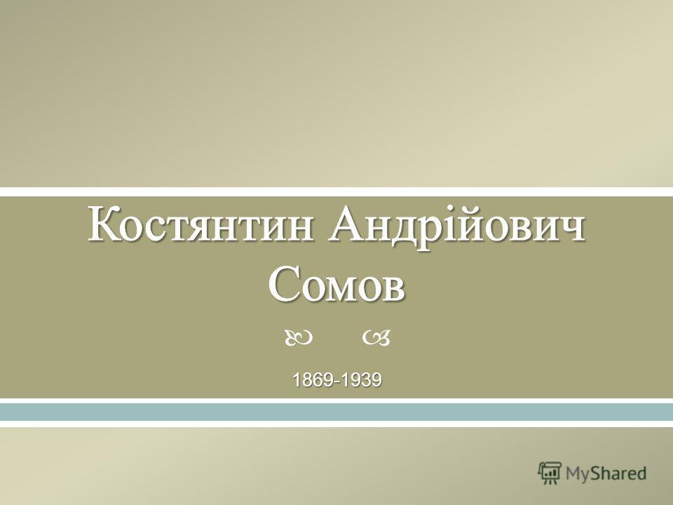 1869-1939