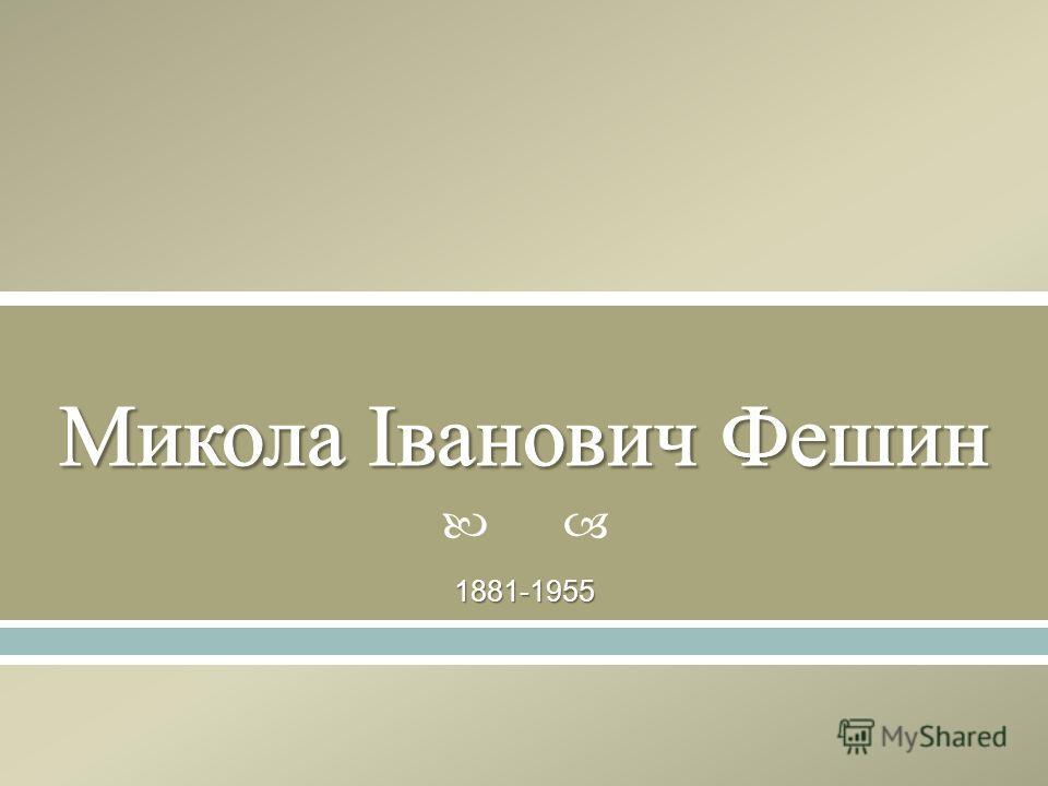 1881-1955