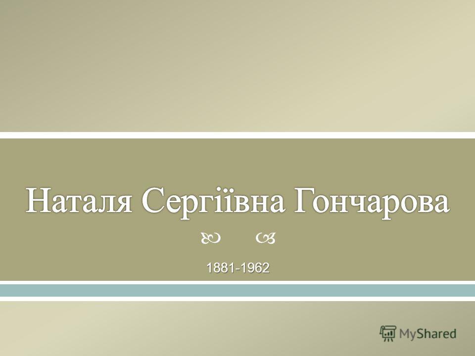 1881-1962