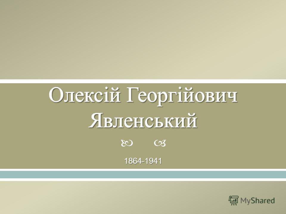 1864-1941