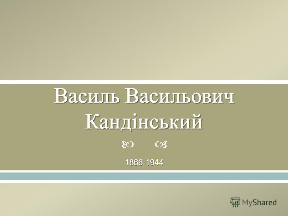 1866-1944
