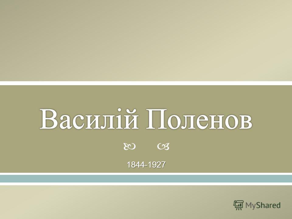 1844-1927