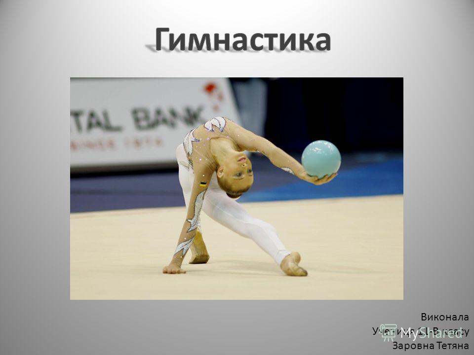 рефират на тему гимнастика работы Медицинская