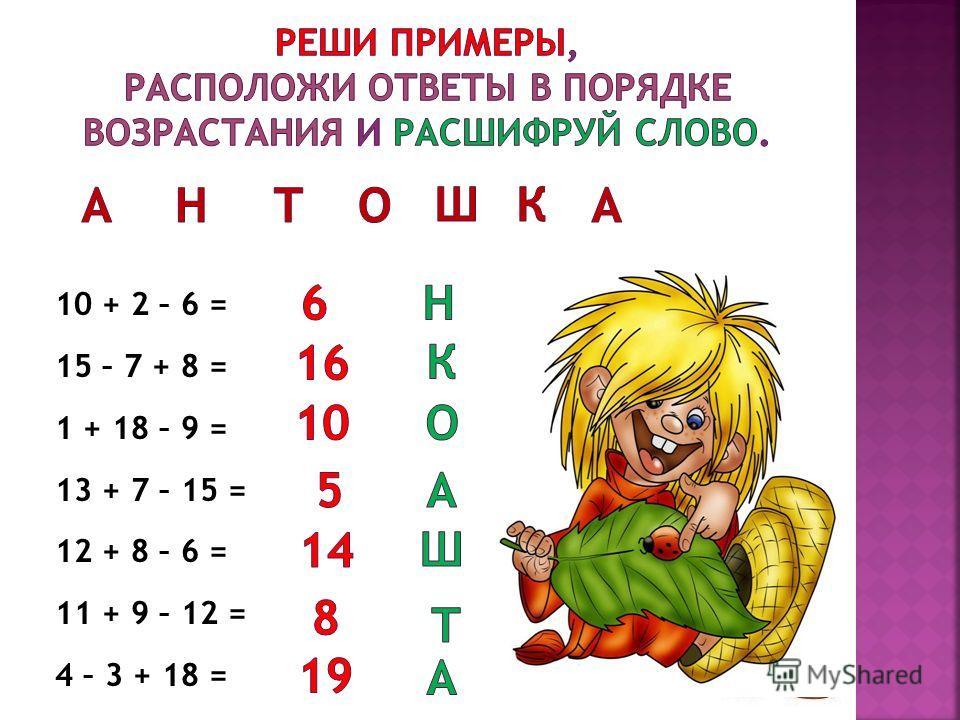 10 + 2 – 6 = 15 – 7 + 8 = 1 + 18 – 9 = 13 + 7 – 15 = 12 + 8 – 6 = 11 + 9 – 12 = 4 – 3 + 18 =