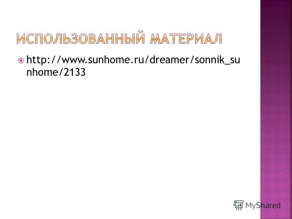 http://www.sunhome.ru/dreamer/sonnik_su nhome/2133