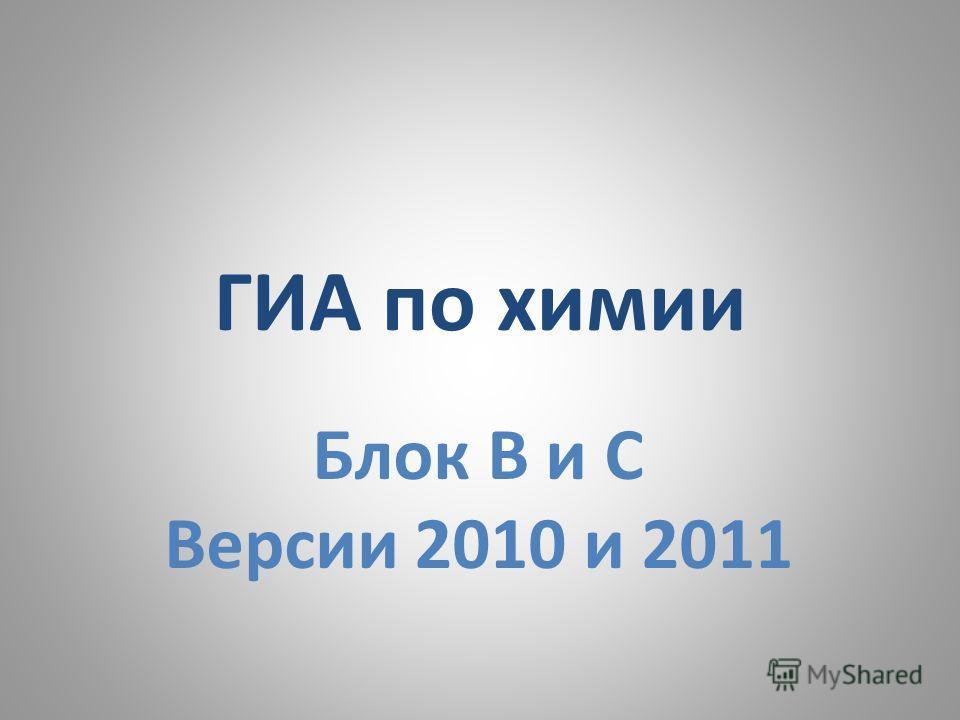 ГИА по химии Блок В и С Версии 2010 и 2011
