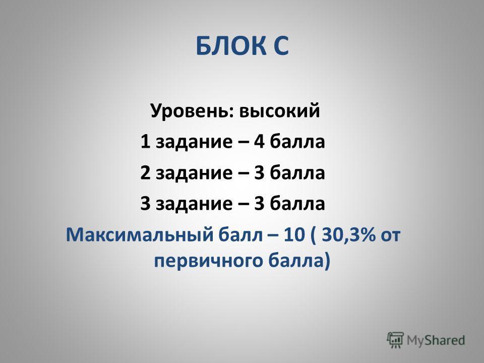 БЛОК С Уровень: высокий 1 задание – 4 балла 2 задание – 3 балла 3 задание – 3 балла Максимальный балл – 10 ( 30,3% от первичного балла)