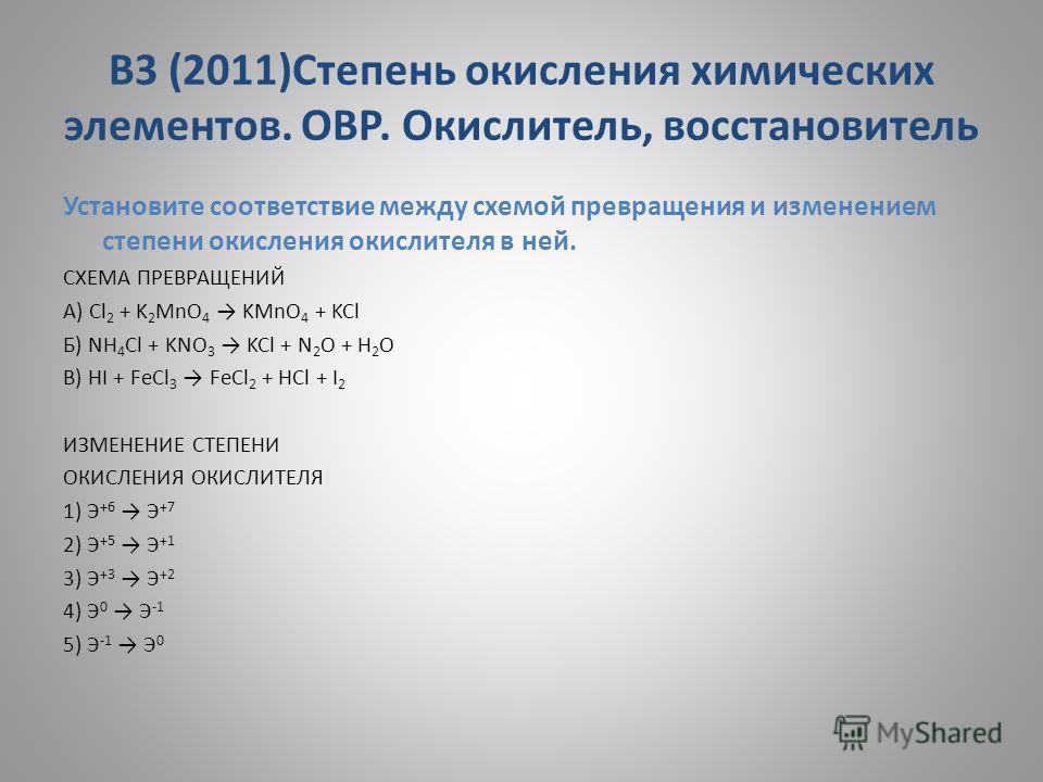 СХЕМА ПРЕВРАЩЕНИЙ A) Cl 2 + K