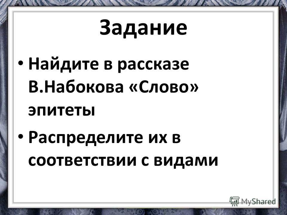 Задание Найдите в рассказе В.Набокова «Слово» эпитеты Распределите их в соответствии с видами