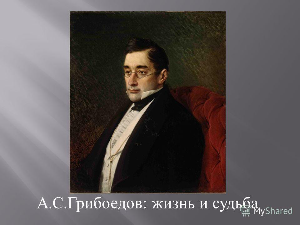 А. С. Грибоедов : жизнь и судьба