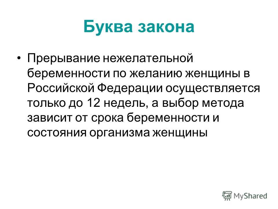 Буква закона Прерывание нежелательной беременности по желанию женщины в Российской Федерации осуществляется только до 12 недель, а выбор метода зависит от срока беременности и состояния организма женщины