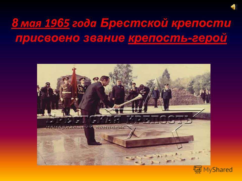 8 мая 19 6 5 года Брестской крепости присвоено звание крепость-герой