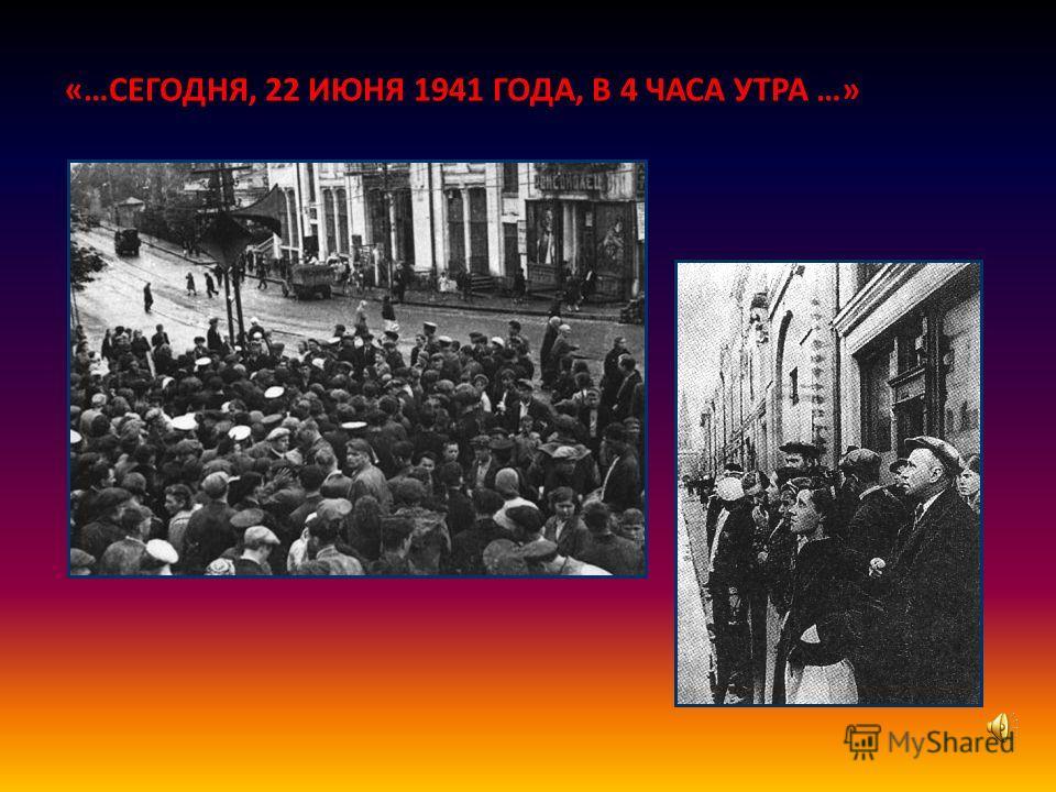 «…СЕГОДНЯ, 22 ИЮНЯ 1941 ГОДА, В 4 ЧАСА УТРА …»