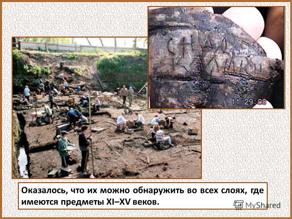 Оказалось, что их можно обнаружить во всех слоях, где имеются предметы XI–XV веков.