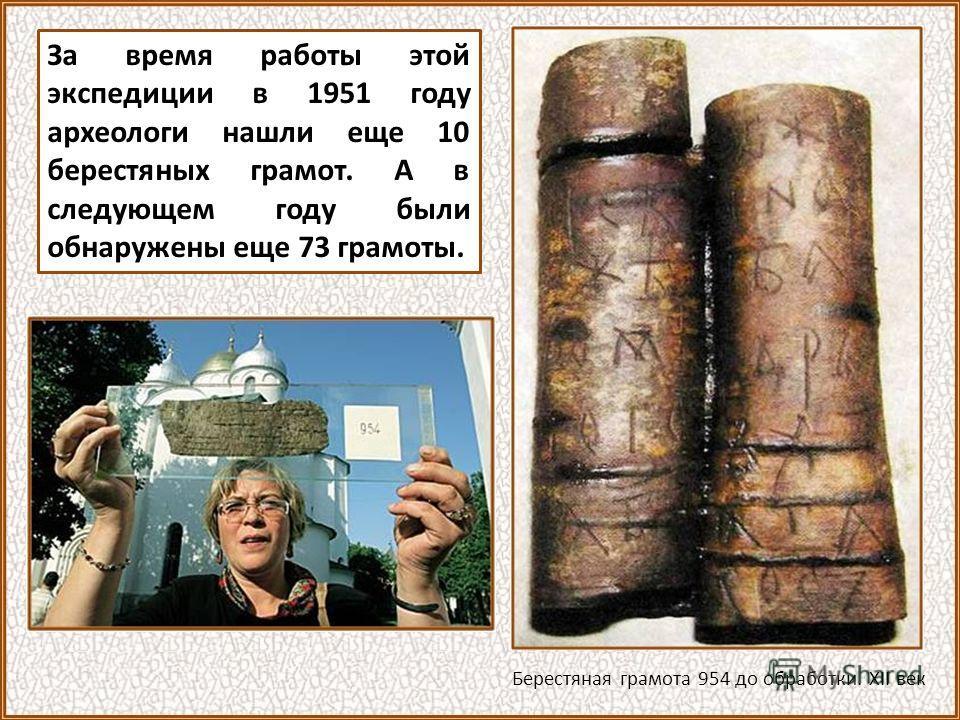 За время работы этой экспедиции в 1951 году археологи нашли еще 10 берестяных грамот. А в следующем году были обнаружены еще 73 грамоты. Берестяная грамота 954 до обработки. XII век